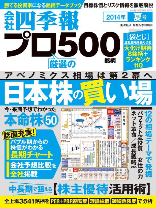 会社四季報プロ500 2014年夏号-電子書籍-拡大画像