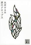 涙のドロップス-電子書籍