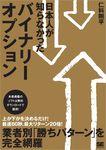 日本人が知らなかったバイナリーオプション-電子書籍