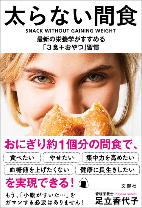 太らない間食 最新の栄養学がすすめる「3食+おやつ」習慣拡大写真