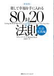 新装版 楽して幸福を手に入れる80対20の法則 生活実践編-電子書籍
