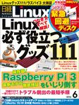 日経Linux(リナックス) 2016年 6月号 [雑誌]-電子書籍