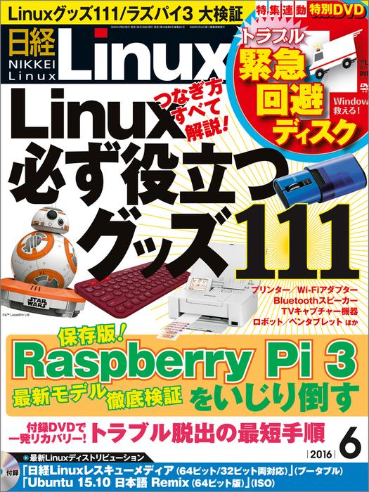 日経Linux(リナックス) 2016年 6月号 [雑誌]拡大写真