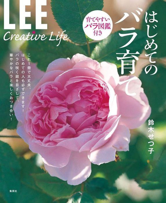 LEE Creative Life はじめてのバラ育て-電子書籍-拡大画像