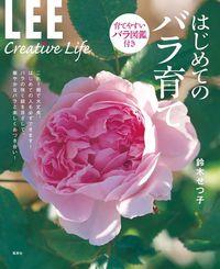 LEE Creative Life はじめてのバラ育て-電子書籍