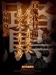 百鬼夜行 陽 鬼童 青鷺火 墓の火 青女房【電子百鬼夜行】-電子書籍