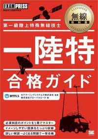 無線教科書 第一級陸上特殊無線技士合格ガイド-電子書籍