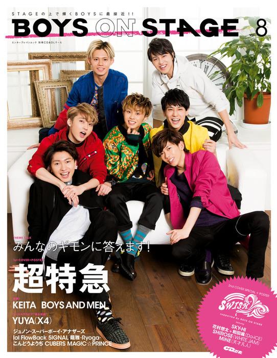 別冊CD&DLでーた BOYS ON STAGE vol.8拡大写真