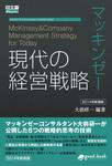 マッキンゼー 現代の経営戦略 2014年新装版-電子書籍