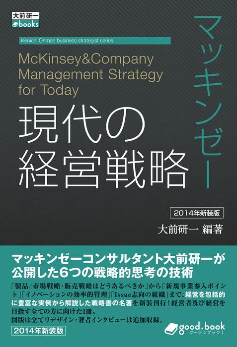 マッキンゼー 現代の経営戦略 2014年新装版拡大写真
