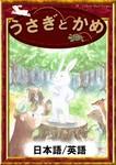うさぎとかめ 【日本語/英語版】-電子書籍