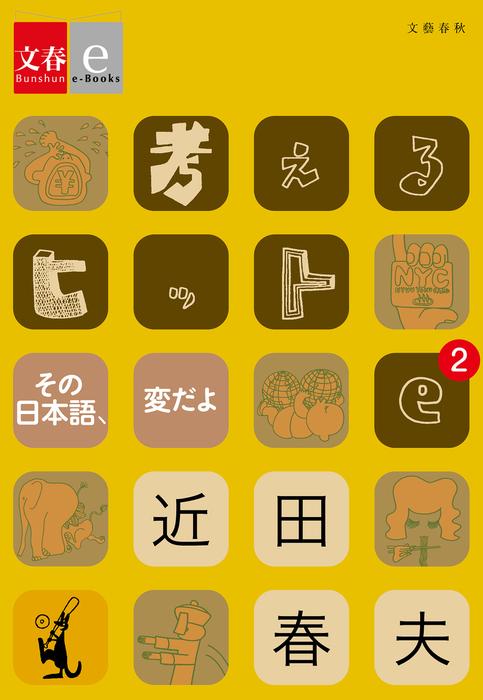 考えるヒットe-2 その日本語、変だよ【文春e-Books】拡大写真