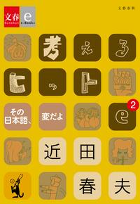 考えるヒットe-2 その日本語、変だよ【文春e-Books】