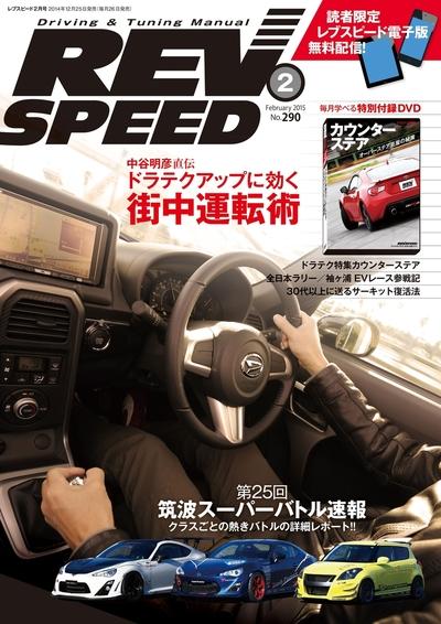 REV SPEED 2015年2月号-電子書籍