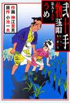弐十手物語99 うめ-電子書籍