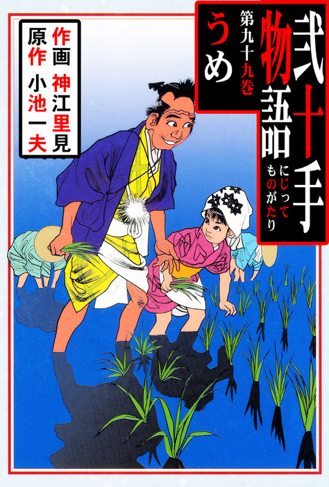 弐十手物語99 うめ拡大写真