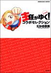 主任がゆく!よりぬきコラボセレクション-電子書籍