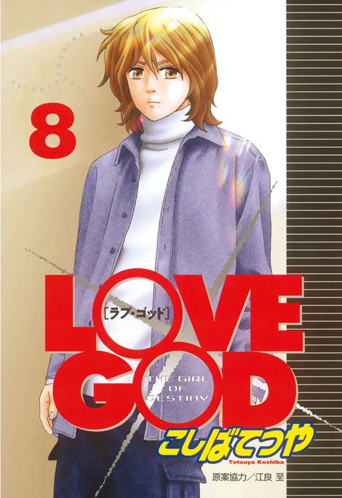 LOVE GOD(8)拡大写真