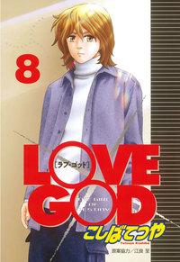 LOVE GOD(8)-電子書籍