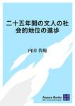 二十五年間の文人の社会的地位の進歩-電子書籍