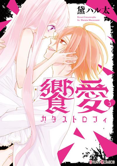 饗愛カタストロフィ(3)-電子書籍