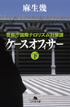 警察庁国際テロリズム対策課 ケースオフィサー(下)-電子書籍