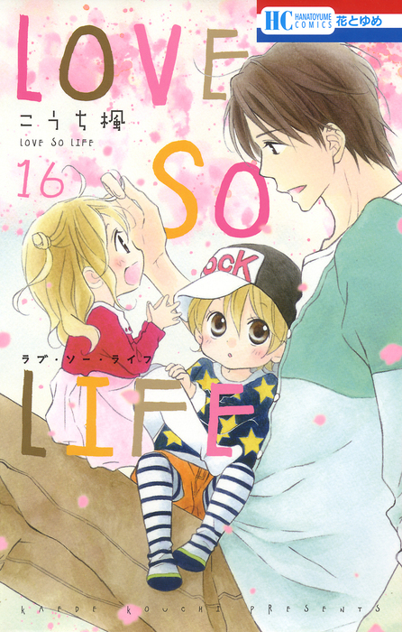 LOVE SO LIFE 16巻拡大写真
