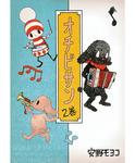 オチビサン 2巻-電子書籍