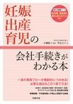 妊娠・出産・育児の会社手続きがわかる本-電子書籍