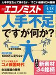 週刊エコノミスト (シュウカンエコノミスト) 2017年04月18日号-電子書籍