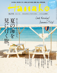 Hanako (ハナコ) 2016年 7月28日号 No.1114-電子書籍