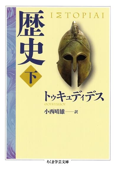 【学芸】歴史 下-電子書籍