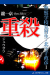 警察学校見習生・北王子政彦(1) 重殺-電子書籍