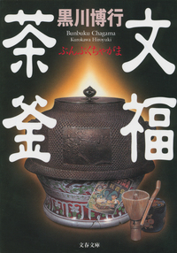 文福茶釜-電子書籍