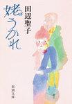 姥うかれ-電子書籍