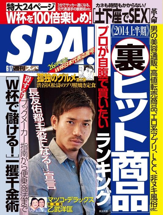 週刊SPA! 2014/6/17号-電子書籍-拡大画像