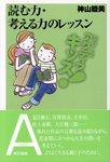 東書アクティブ・キッズ読む力・考える力のレッスン-電子書籍
