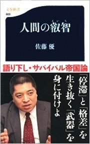 人間の叡智-電子書籍