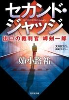 出口の裁判官 岬剣一郎(光文社文庫)
