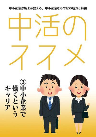 中活のススメ3 中小企業で働くというキャリア-電子書籍
