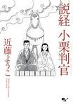 説経 小栗判官-電子書籍