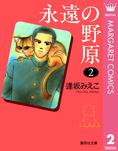 永遠の野原 2-電子書籍