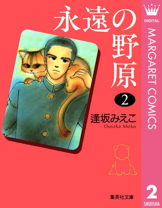 永遠の野原 2-電子書籍-拡大画像