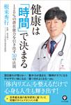健康は「時間」で決まる-電子書籍