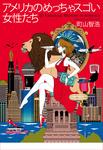アメリカのめっちゃスゴい女性たち(電子限定版)-電子書籍