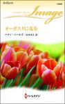 オーガスタに花を-電子書籍