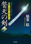 真・八州廻り浪人奉行:1 誓天の剣-電子書籍