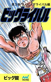 ビッグライバル 第3巻 ザ・ビッグライバル編-電子書籍