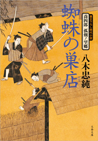 喬四郎 孤剣ノ望郷  蜘蛛の巣店(くものすだな)-電子書籍