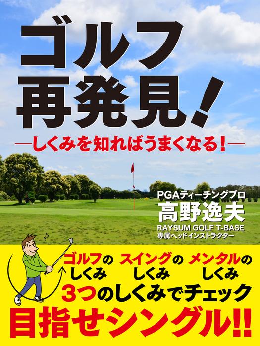 ゴルフ 再発見!―しくみを知ればうまくなる!―拡大写真